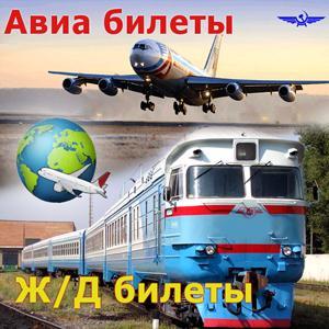 Авиа- и ж/д билеты Кировска