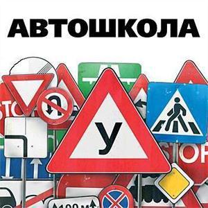 Автошколы Кировска