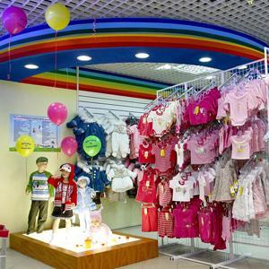 Детские магазины Кировска