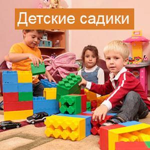 Детские сады Кировска