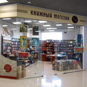 Книжные магазины Кировска