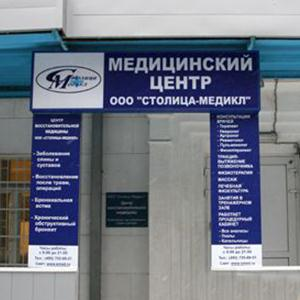 Медицинские центры Кировска