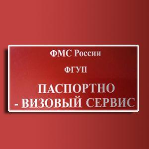 Паспортно-визовые службы Кировска