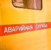 Аварийные службы в Кировске