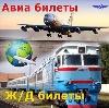 Авиа- и ж/д билеты в Кировске