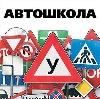 Автошколы в Кировске