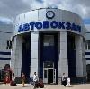 Автовокзалы в Кировске