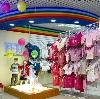 Детские магазины в Кировске