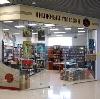 Книжные магазины в Кировске