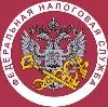 Налоговые инспекции, службы в Кировске
