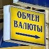 Обмен валют в Кировске