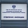Отделения полиции в Кировске