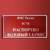 Паспортно-визовые службы в Кировске