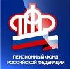 Пенсионные фонды в Кировске