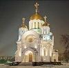 Религиозные учреждения в Кировске