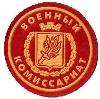 Военкоматы, комиссариаты в Кировске