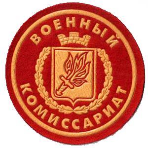 Военкоматы, комиссариаты Кировска