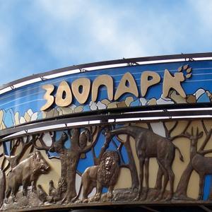 Зоопарки Кировска